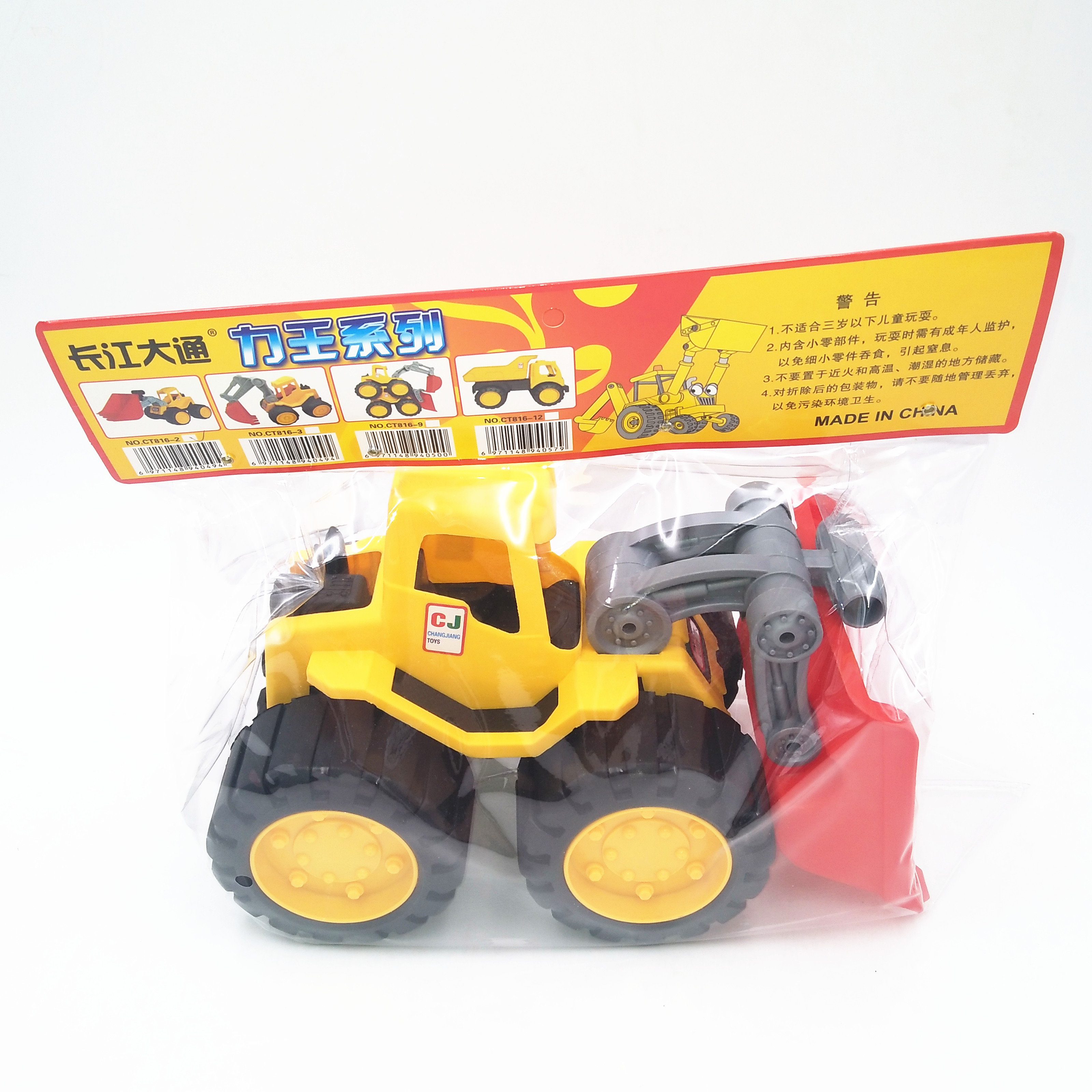 FREE WHEEL TRUCK TOY LY1828